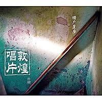 正版 朴树:猎户星座(CD)版本一 2017新专辑 【敦煌音像】