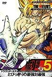 DRAGON BALL THE MOVIES #05 ドラゴンボールZ とびっきりの最強対最強 [DVD]