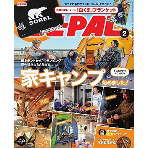BE-PAL 2018年2月号 画像