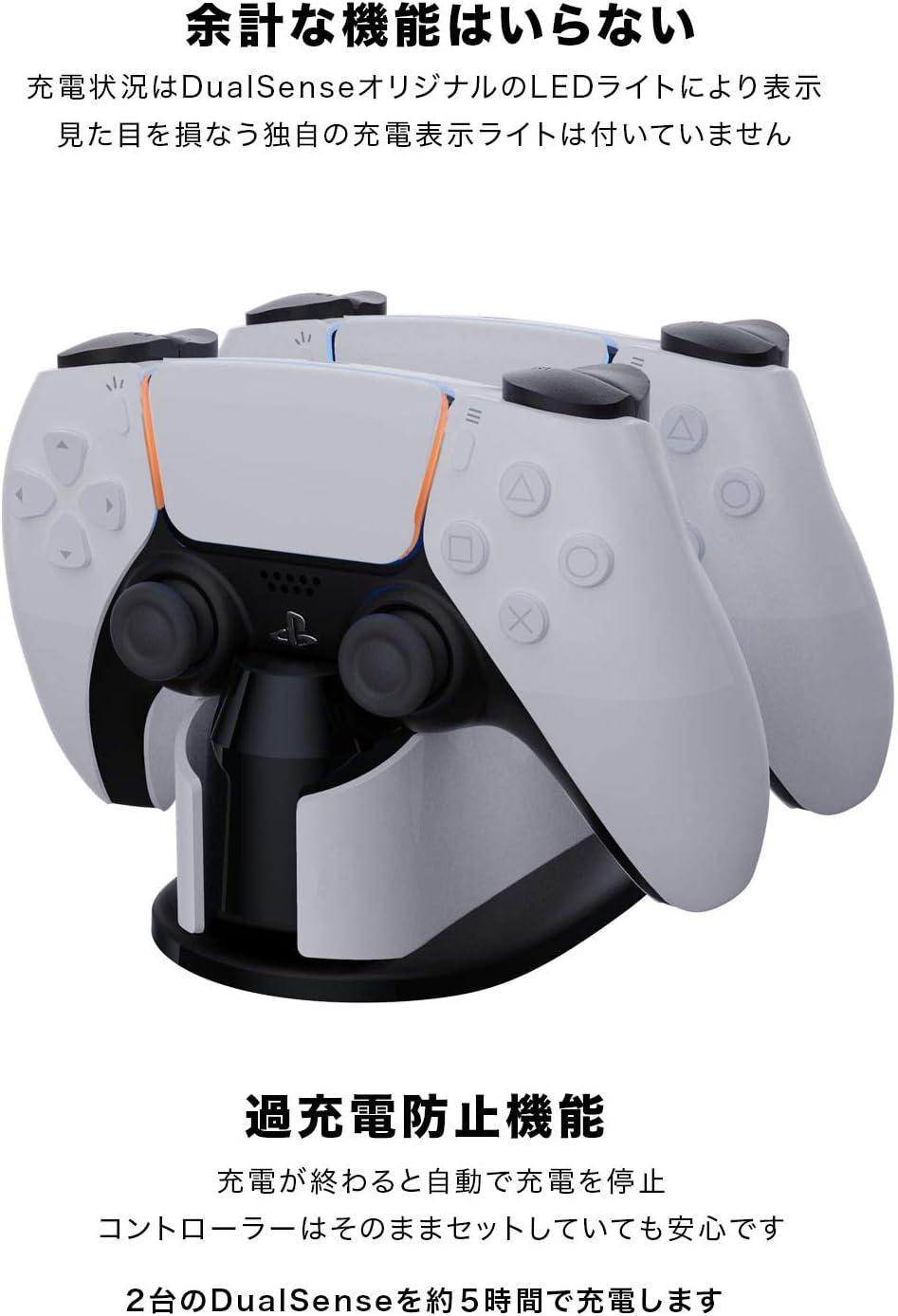 DualSense PS5 ワイヤレスコントローラー 充電スタンド