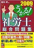うかる!社労士総合問題集〈2009年度版〉 (うかる!社労士シリーズ)
