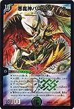 デュエルマスターズ 悪魔神バロム・クエイク(プロモーション)/マスターズ・クロニクル・デッキ2016 終焉の悪魔神(DMD33)/シングルカード