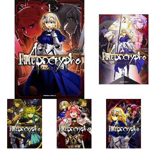 Fate/Apocrypha 1-5巻セット