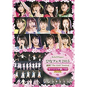 Hello! Project ひなフェス 2015 ~ 満開!The Girls' Festival ~<モーニング娘。'15 プレミアム>