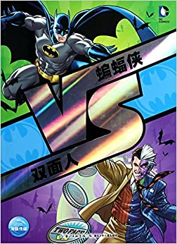 Book Batman VS -sided person(Chinese Edition)
