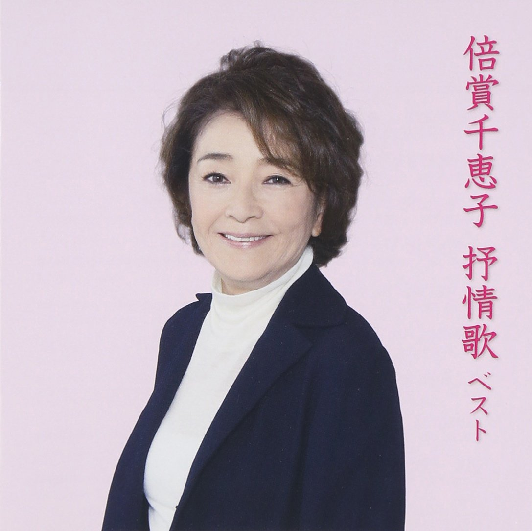 Chieko Baisho Chieko Baisho new photo