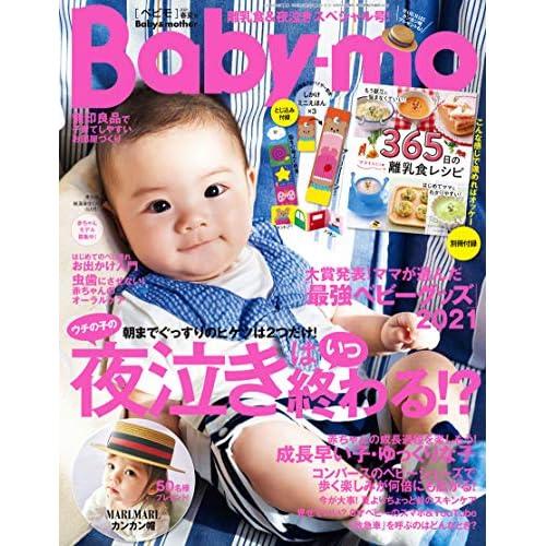 Baby-mo 2021年4月号 画像