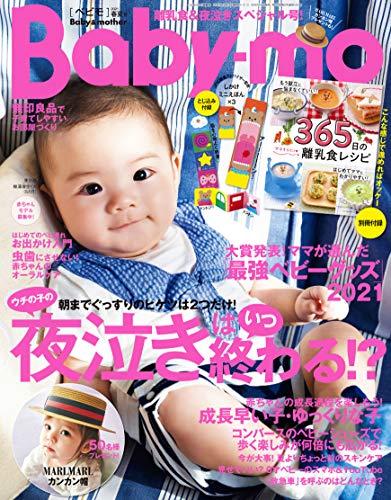 Baby-mo 2021年4月号 画像 A