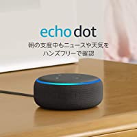 Echo Dot (エコードット)第3世代  2,980円 送料無料!