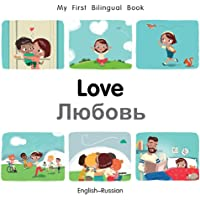 My First Bilingual Book–Love (English–Russian) (English and Russian Edition)