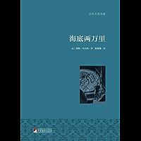 海底两万里(Twenty Thousand Leagues Under the Sea) (Chinese Edition) book cover