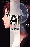 AIの遺電子 1 (少年チャンピオン・コミックス)