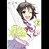 リコとハルと温泉とイルカ(2) (電撃コミックス)