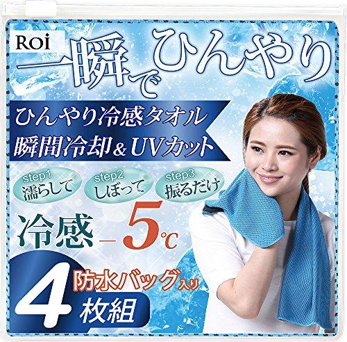 (ロイ)Roi ひんやり 冷感タオル 【4枚組】 防水バッグ入り 瞬間冷却 & UVカット 全10カラー (パープル)の商品画像
