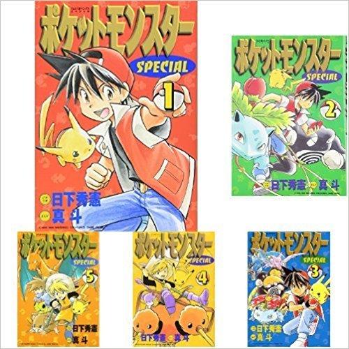 ポケットモンスタースペシャルコミック1-53巻セット