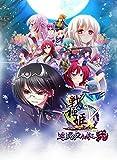 戦極姫5~戦渦断つ覇王の系譜~ 遊戯強化版弐(アペンドディスク)