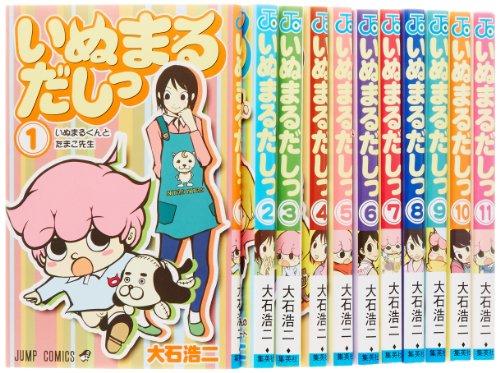 いぬまるだしっ コミック 1-11巻セット (ジャンプコミックス)