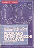 Textile and garment Higher Education 12th Five-ministerial-level planning materials: clothing quality control and inspection(Chinese Edition)
