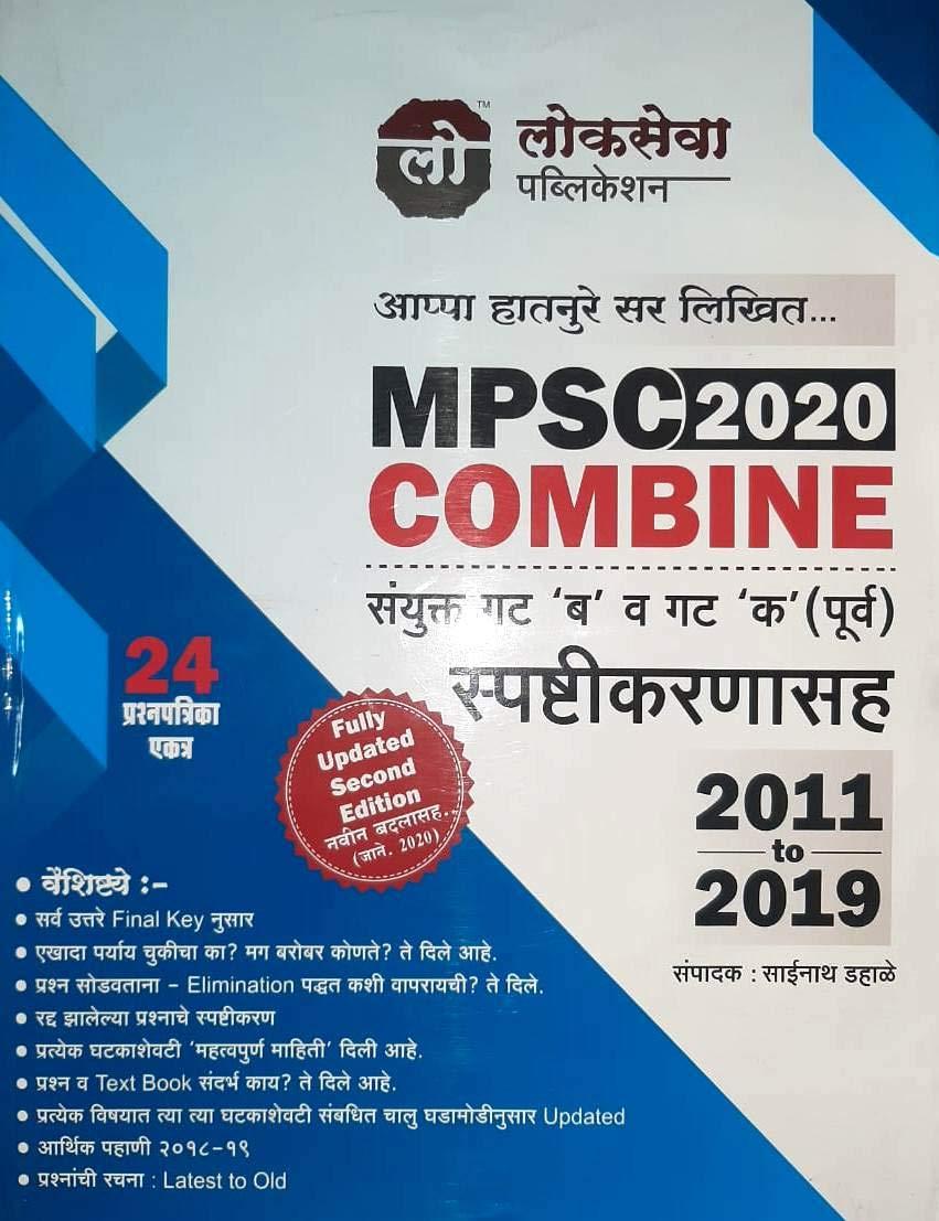 Lokseva MPSC 2020 Combine Sanyukta Gat 'B' va 'K' (Purva) Spashtikaran 2011 to 2019 (Marathi)