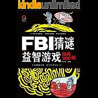 FBI猜谜益智游戏经典300例 (最强大脑)