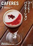 CAFERES(カフェレス) 2017年 07 月号 [雑誌]