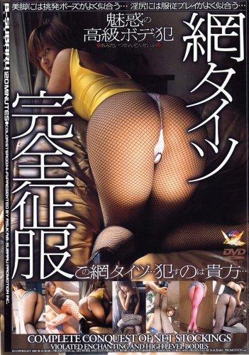 網タイツ完全征服[魅惑の高級ボディ犯] [DVD]