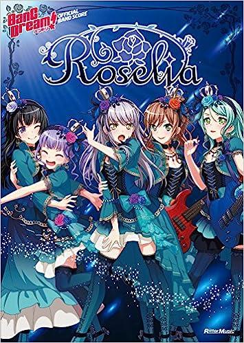 バンドリ! オフィシャル・バンドスコア Roselia (日本語) 楽譜 – 2018/3/29