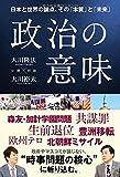 政治の意味 ―日本と世界の論点、その「本質」と「未来」―