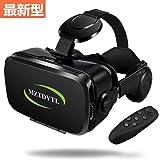 VR ゴーグル VRヘッドセット メガネ 3D ゲーム 映画 動画 Bluetooth コントローラ/リモコン 付き 受話可能4.7-6.2インチの iPhone Android などのスマホ対応 黒 日本語取扱説明書付き