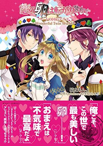 Koi no tamago wa korogariochite : Hato no kuni no arisu-Wonderful twin world.