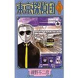 東京探偵団 5 (少年ビッグコミックス)