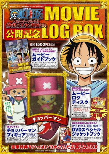 ONE PIECE -10th ANNIVERSARY- MOVIE LOG BOX (ワンピース