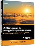 迈向Angular2:基于TypeScript的高性能SPA框架