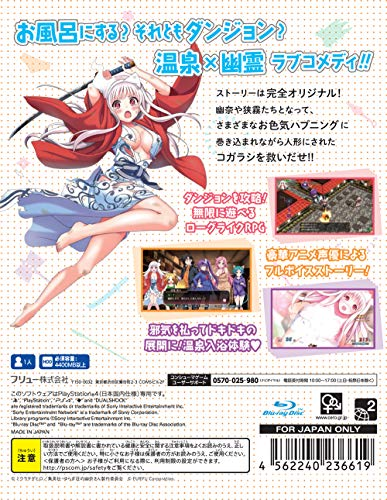 Furyu Yuuna and the Haunted Hot Springs Steam Dungeon SONY PS4 PLAYSTATION 4 JAPANESE VERSION