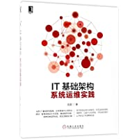 IT基础架构系统运维实践
