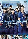 劇場版コード・ブルー -ドクターヘリ緊急救命- DVD通常版(特典なし)
