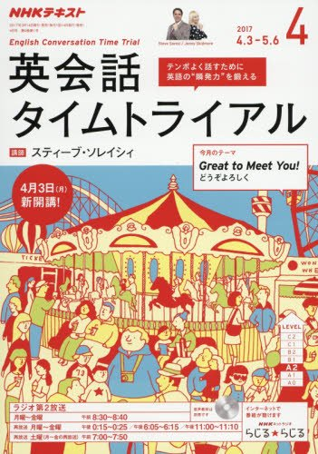 NHKラジオ 英会話タイムトライアル 2017年4月号 [雑誌] (NHKテキスト)