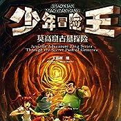 少年冒险王系列:误闯石窟密道 - 少年冒險王系列:誤闖石窟密道 [Juvenile Adventure King Series: Through the Secret Path of Grottoes] (Audio Drama) | 彭绪洛 - 彭緒洛 - Peng Xuluo