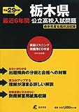 栃木県公立高校入試問題 29年度用