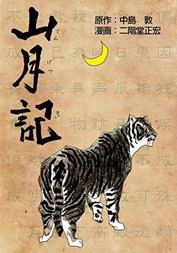 sangetsuki (Japanese Edition)