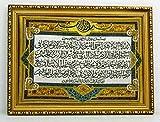 Islamic Muslim Wall Frame Ayat Al Kursi # 1638
