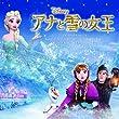 「アナと雪の女王 オリジナル・サウンドトラック」
