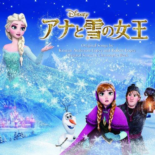 「アナと雪の女王」オリジナル・サウンドトラックの商品画像