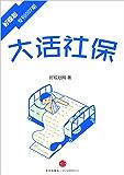 大话社保(好规划专刊007期) (小白理财)