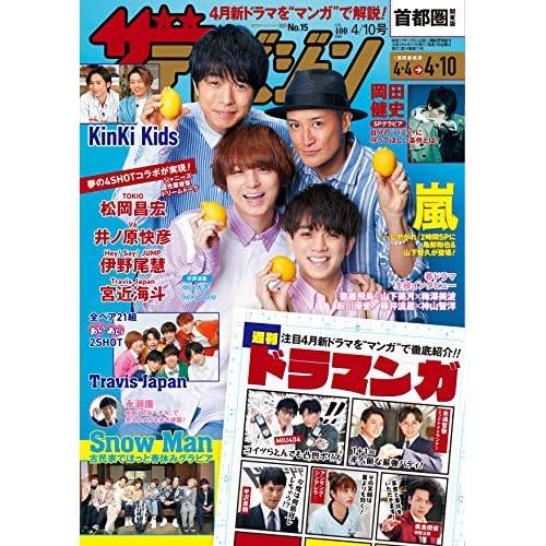 ザテレビジョン 2020年 4/10号 表紙画像