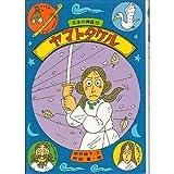 (Mythology of Japan) Yamato Takeru (1989) ISBN: 4893171291 [Japanese Import]