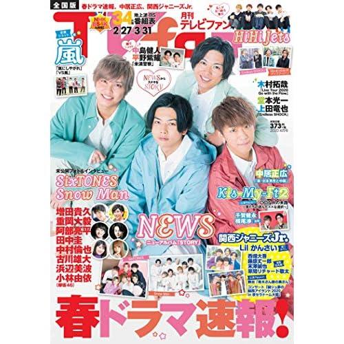 TVfan 2020年4月号 表紙画像