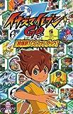 Inazuma Eleven GO super ?? TCG Fan Book (ladybug Comics Special) (2012) ISBN: 4091415199 [Japanese Import]