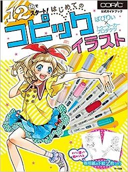 Book's Cover of 12色でスタート!  はじめてのコピックイラスト (日本語) 単行本(ソフトカバー) – 2015/12/20