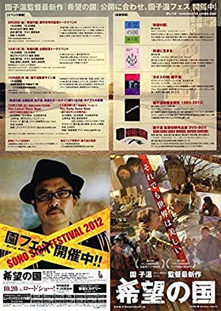 Amazon.co.jp: 映画チラシ 「希...
